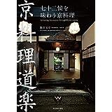 七十二候を味わう京料理 -京料理道楽-