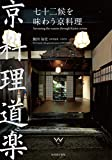 七十二候を味わう京料理 -京料理道楽- - 飯田知史