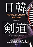日韓「剣道」: KENDOとKUMDOの相克と未来