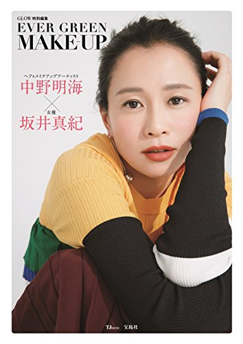 EVER GREEN MAKE-UP 商品画像