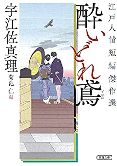 酔いどれ鳶 江戸人情短編傑作選 (朝日文庫)