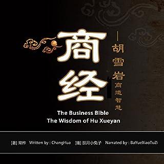 商经:胡雪岩商道智慧 - 商經:胡雪巖商道智慧 [The Business Bible: The Wisdom of Hu Xueyan] cover art