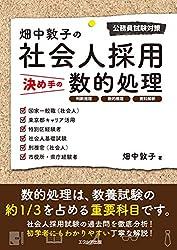 公務員試験 社会人 参考書