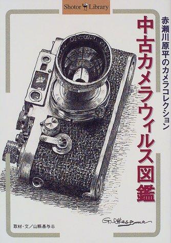 中古カメラウィルス図鑑―赤瀬川原平のカメラコレクション (Shotor Library)