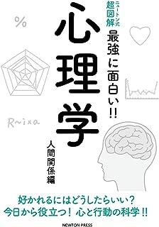 ニュートン式 超図解 最強に面白い!! 心理学 人間関係編