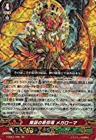 カードファイト!! ヴァンガード/V-SS01/006 降誕の原初竜 メガローマ GR