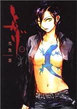 とかげ 1 (IDコミックス ZERO-SUMコミックス)