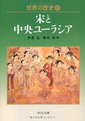 世界の歴史〈7〉宋と中央ユーラシア (中公文庫)