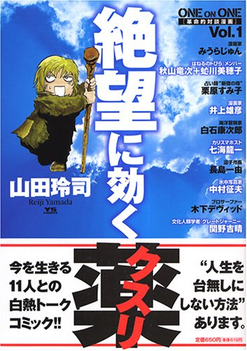 絶望に効くクスリ―ONE ON ONE (Vol.1) (YOUNG SUNDAY COMICS SPECIAL)