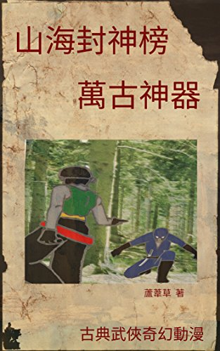 Summoning Weapons of Terra Ocean VOL 3: Traditional Chinese Comic Manga Edition (Summoning Weapons of Terra Ocean Comic Manga Edition Book 18) (English Edition)