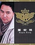 Ai Yu Ai Chou (Album Version)