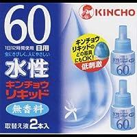 水性キンチョウリキッド 60日 無香料 取替え液 2個入 ×2セット