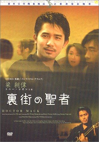 裏街の聖者 [DVD]