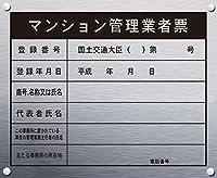 マンション管理業者票(事務所用)シルバープレート《屋外掲示可能》