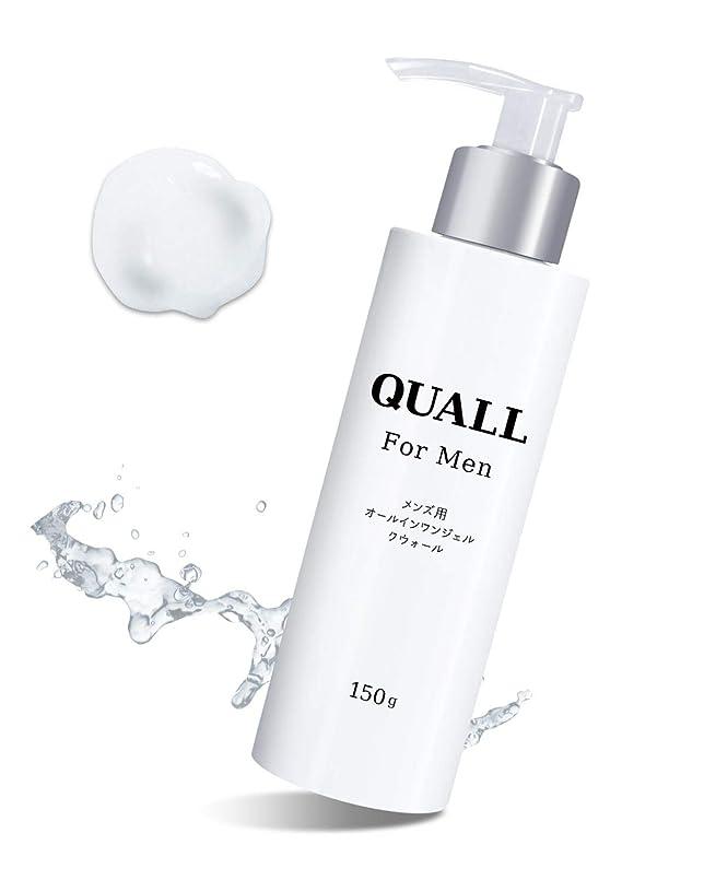 肌裕福なジャンピングジャックオールインワン メンズ 〔Quall for men〕オールインワンジェル 保湿 ニキビ 乾燥 化粧水 乳液 アフターシェーブ