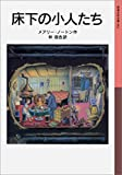 床下の小人たち 小人の冒険シリーズ (岩波少年文庫)