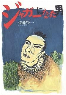 Man became the Jaguar (1994) ISBN: 4087740498 [Japanese Import]