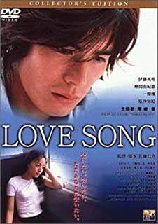 LOVE SONG コレクターズ・エディション [DVD]