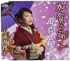 加賀の踊子