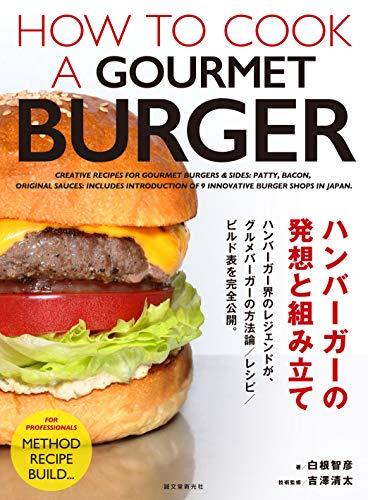 ハンバーガーの発想と組み立て