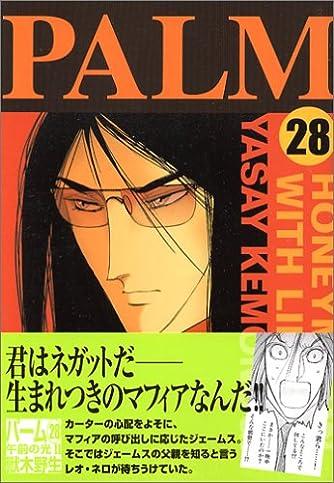 パーム (28) 午前の光 (2) (ウィングス・コミックス)