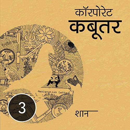 Adam ki Kalam cover art