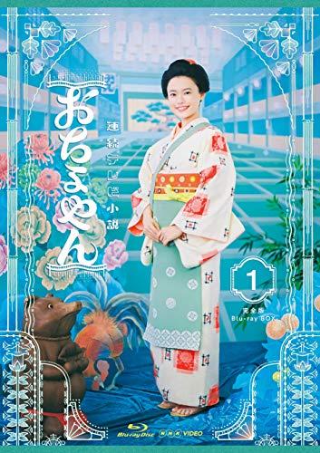 連続テレビ小説 おちょやん 完全版 ブルーレイ BOX1 [Blu-ray]