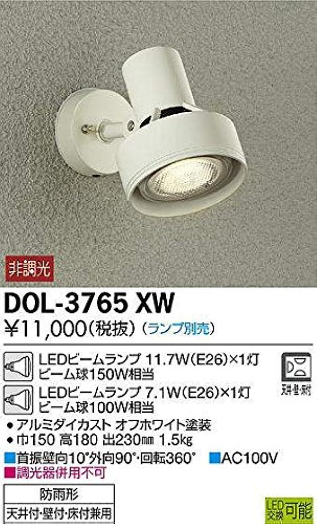 楽観講師比類のない大光電機(DAIKO) LEDアウトドアスポット (ランプ別売) LEDビームランプ 11.7W(E26)×1灯 LEDビームランプ 7.1W(E26)×1灯 DOL-3765XW