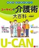 U-CANの介護術大百科