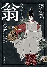 表紙: 秘帖・源氏物語 翁-OKINA (角川文庫) | 森 美夏