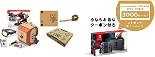 Nintendo Labo (ニンテンドー ラボ) Toy-Con 02: Robot Kit 【Amazon.co.jp限定】オリジナルマスキングテープ+専用おまけパーツセット - Switch + Nintendo Switch 本体 (ニンテンドースイッチ) 【Joy-Con (L) / (R) グレー】+ ニンテンドーeショップでつかえるニンテンドープリペイド番号3000円分 セット