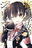 寄宿学校のジュリエット(6) (週刊少年マガジンコミックス)(金田陽介)