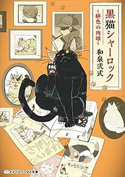 [和泉弐式] 黒猫シャーロック ~緋色の肉球~