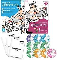 【Amazon限定】登録販売者試験対策教材セット(テキスト 上下巻、DVD10枚組、予想模試3セット) (ココデル虎の巻)