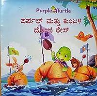 Purple & the Pumpkin Race Purple Mathu Kumbala Doni Race - Kannada