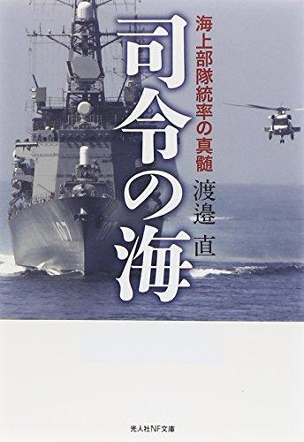 司令の海—海上部隊統率の真髄 (光人社NF文庫)