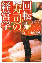 表紙: 回転寿司の経営学 | 米川 伸生