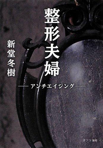 ([し]9-1)整形夫婦 ―アンチエイジング― (ポプラ文庫 日本文学)