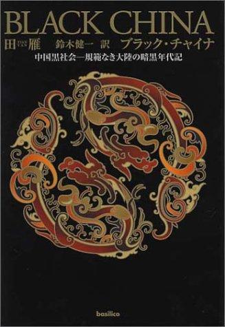 BLACK CHINA(ブラックチャイナ)-中国黒社会―規範なき大陸の暗黒年代記-