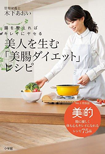 美人を生む「美腸ダイエット」レシピ: 腸を整えればキレイにヤセる
