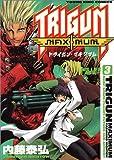トライガンマキシマム (3) (YKコミックス (948))