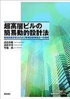 超高層ビルの簡易動的設計法: 簡易耐震診断法および簡易耐震補強法への適用