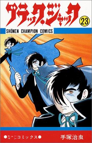 ブラック・ジャック (23) (少年チャンピオン・コミックス)