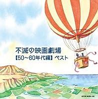 不滅の映画劇場(50~60年代編)