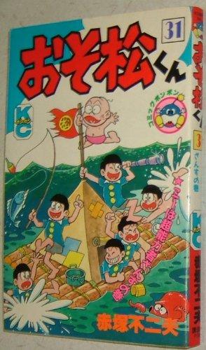 おそ松くん 31 (コミックボンボン) - 赤塚 不二夫