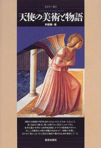 天使の美術と物語―カラー版