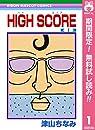 HIGH SCORE【期間限定無料】 1