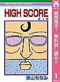 HIGH SCORE【期間限定無料】 1 (りぼんマスコットコミックスDIGITAL)