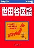 はい まっぷ世田谷区住宅地図 (東京の住宅地図シリーズ)