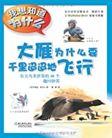 I want to know why why geese fly all the way: about 40 interesting bird world ask repartee(Chinese Edition)